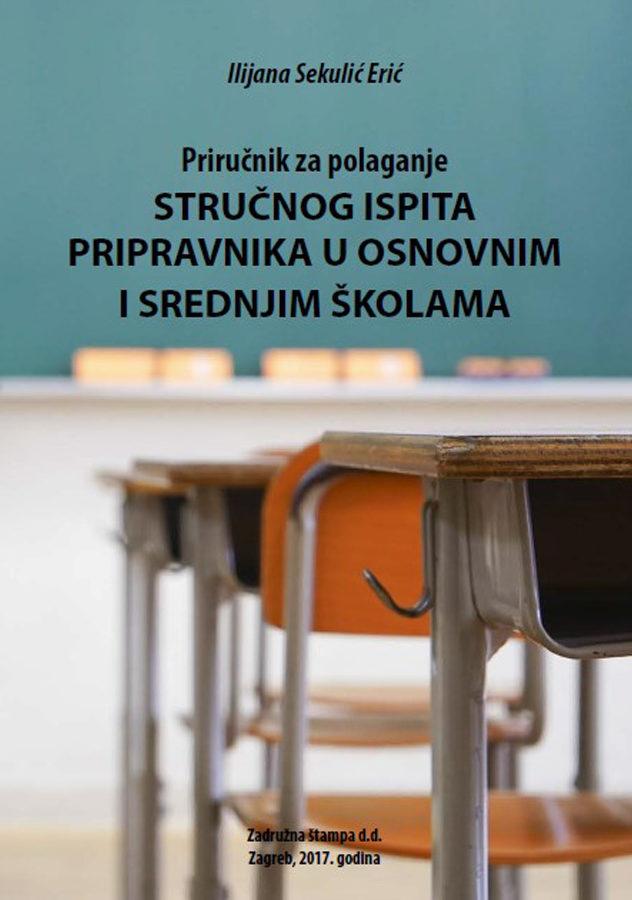 prirucnik_za_polaganje_strucnog_ispita_u_osnovnim_i_srednjim_skolama_cover